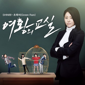 shinee-the-queens-classroom-ost